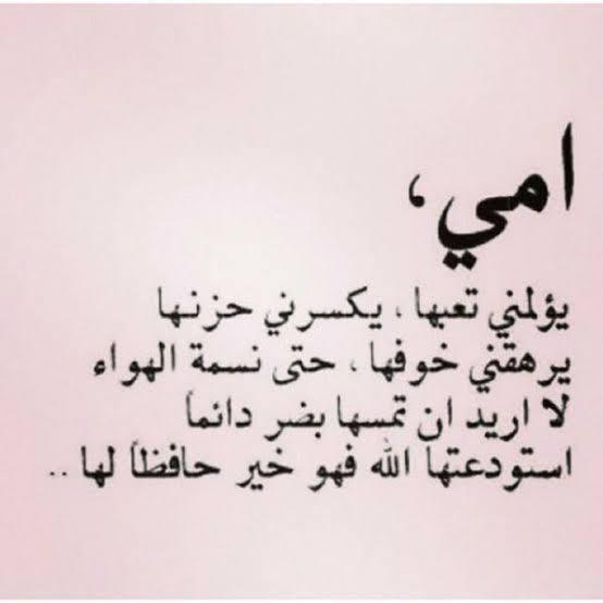 صورة عبارات جميلة عن الام , الحياة من غير امي متسواش
