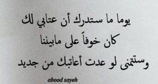 صورة زعل الحبيب , الحب جرحه صعب