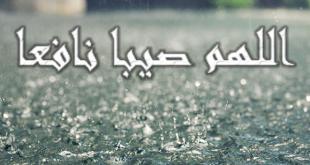 صورة ادعية وقت المطر , ادعية مستجابة في الشتاء