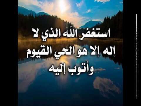 صورة استغفر الله العظيم واتوب اليه مزخرفه , كلمات استغفار لربنا