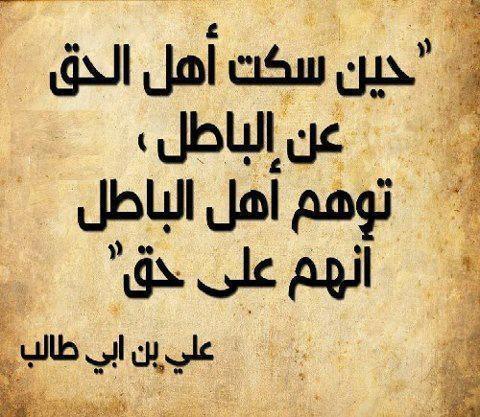 صورة ابيات شعر عن الحق , الحق صوته عالي