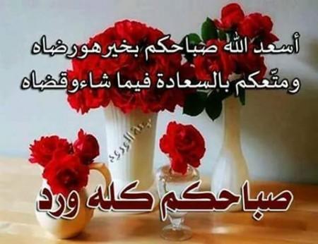 صورة اريد صور عن صباح الخير , صباح الخيرات والرزق