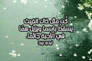 صورة كلام دينى جميل , منشورات اسلامية حلوة اوي