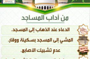 صورة دعاء الذهاب الى المسجد , اكسب حسنات وانت في طريقك للمسجد