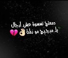 صورة شعر عراقي حزين , حديث من القلب حزين