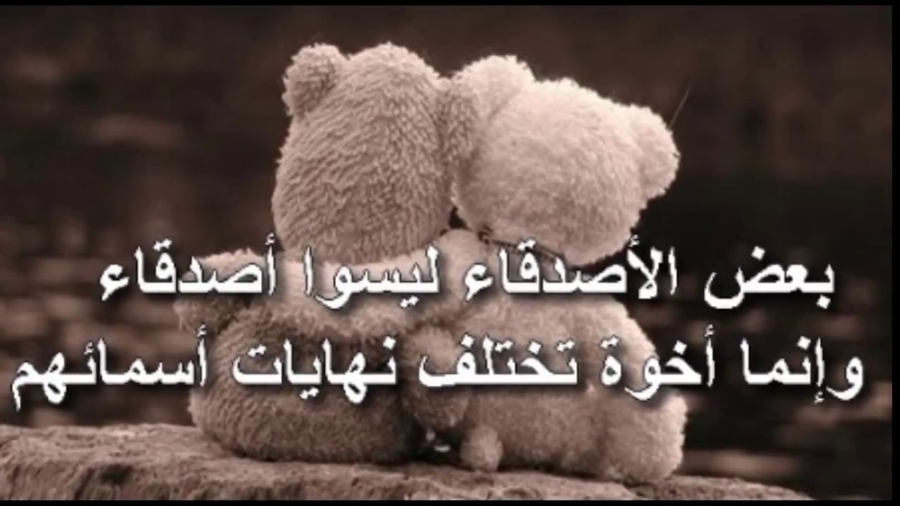 صورة شعر عن الصديق , كلمات تعبر عن الصداقة