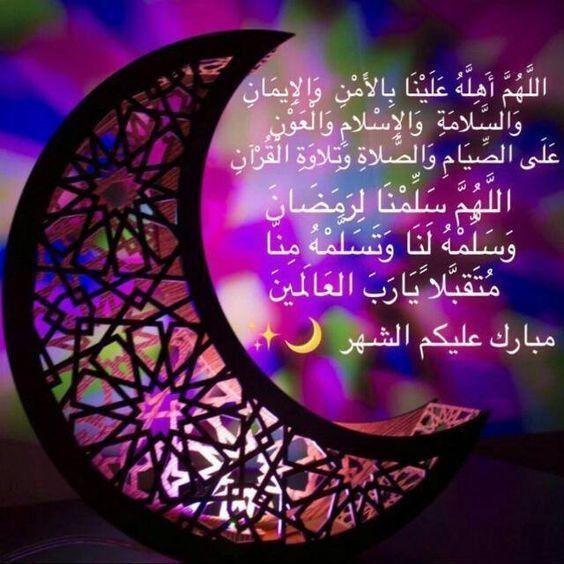 صورة دعاء رمضان مكتوب , اهمية الدعاء في شهر رمضان