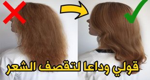 صورة علاج تقصف الشعر , جمال شعرك من جمال