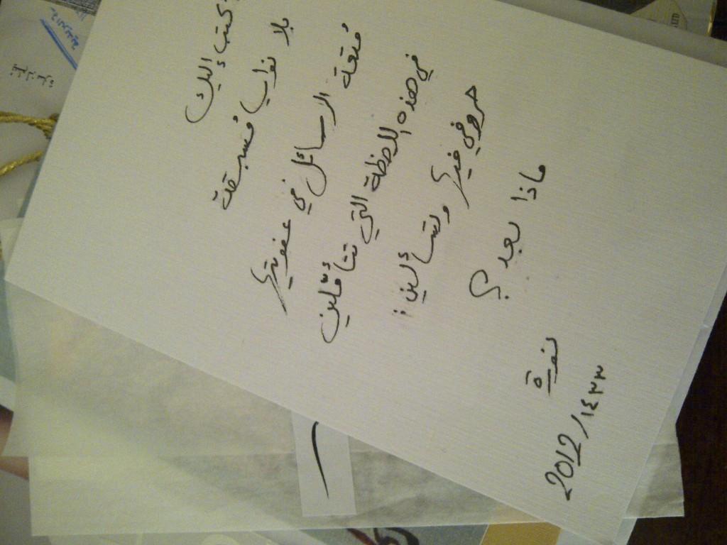 صورة رساله مفاجأه للحبيبه , احلى رسائل رومانسية 10423 8
