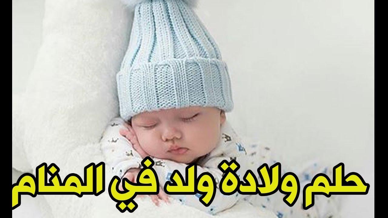 اطمئني لحلم انجابك ولد حلمت اني جبت ولد وانا مو حامل بنات كيوت