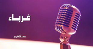 صورة اناشيد سعد الغامدي , روائع سعد الغامدي 11222 12 310x165