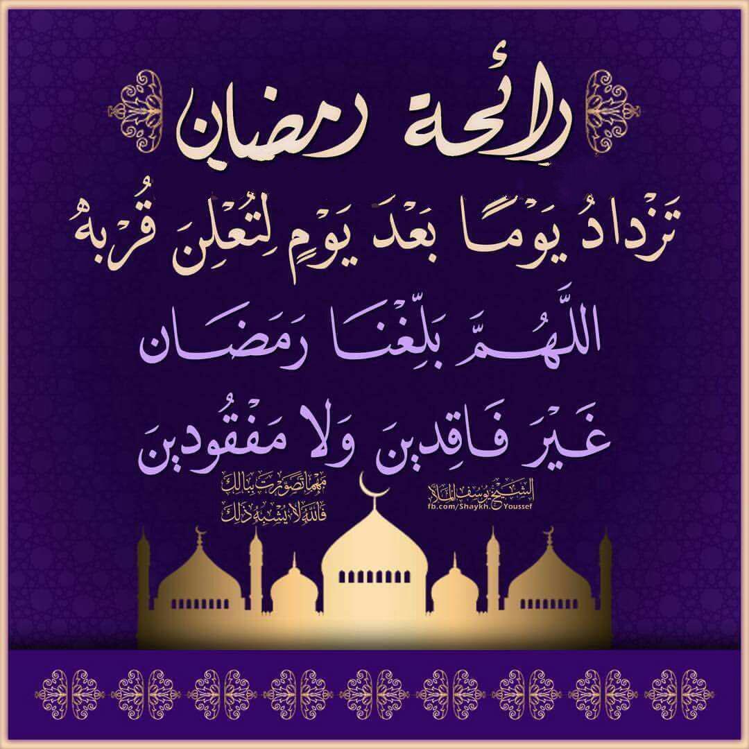 رسائل رمضان جديدة بنات كيوت