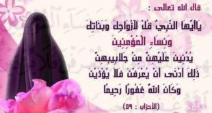 صورة حكم الحجاب 2119 2 310x165