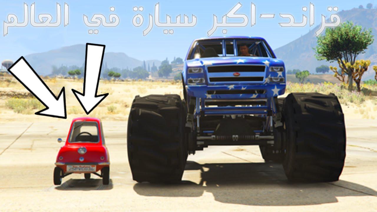 صورة اكبر سيارة في العالم 2148 1