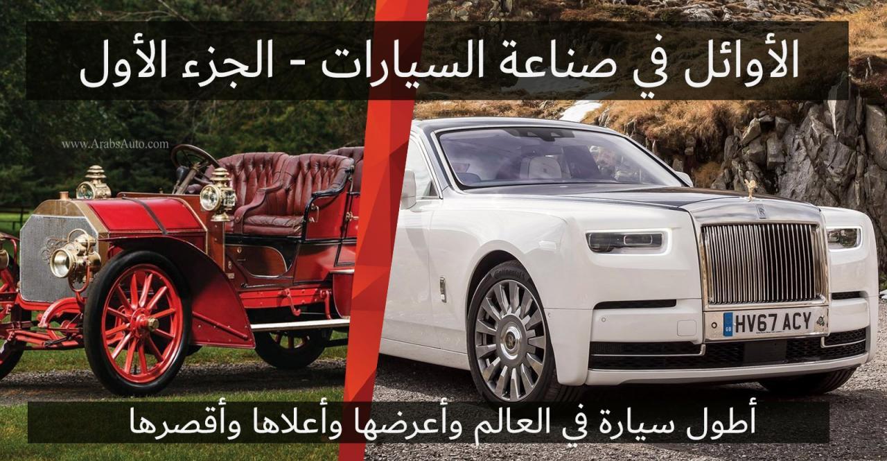 صورة اكبر سيارة في العالم 2148 4
